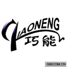 巧能  QIAONENG