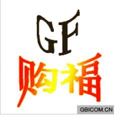 购福;GF