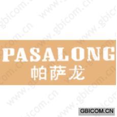 帕薩龍  PASALONG