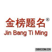 金榜题名JINBANGTIMING