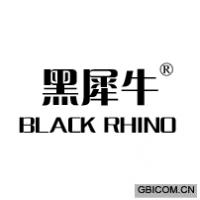 黑犀牛BLACKRHINO