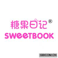 糖果日记 SWEETBOOK