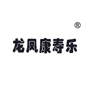 龍鳳康壽樂