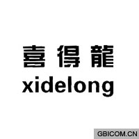 喜得龙 XIDELONG