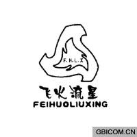 飞火流星  F.H.L.X