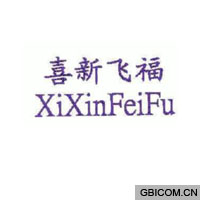 喜新飛福  XIXINFEIFU
